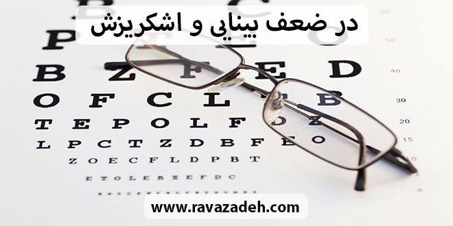 در ضعف بینایی و اشک ریزش