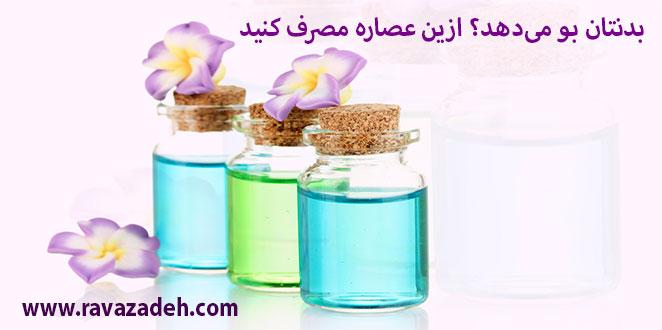 Photo of بدنتان بو میدهد؟ از این عصاره مصرف کنید