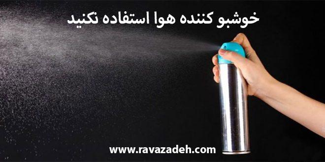 منع استفاده از خوشبو کننده های شیمیایی هوا