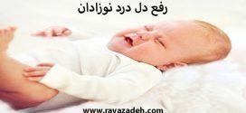 رفع دل درد نوزادان
