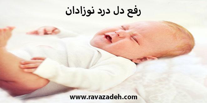 Photo of رفع دل درد نوزادان