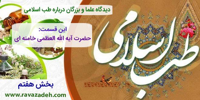 دیدگاه علما و بزرگان درباره طب اسلامی – بخش هفتم: این قسمت دیدگاه حضرت آیه الله العظمی خامنه ای