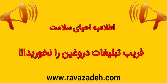 Photo of اطلاعیه احیای سلامت: فریب تبلیغات دروغین را نخورید!!!