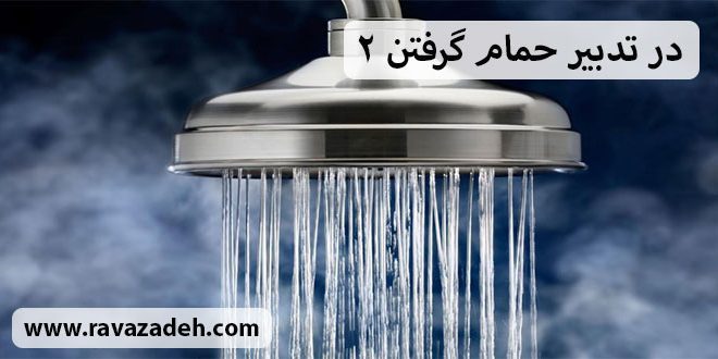 در تدبیر حمام گرفتن – بخش دوم