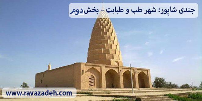 Photo of جندی شاپور: شهر طب و طبابت – بخش دوم