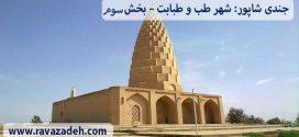 جندی شاپور: شهر طب و طبابت – بخش سوم