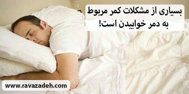 Photo of ایجاد کمر درد به علت دمر خوابیدن