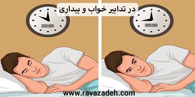 در تدابیر خواب و بیداری