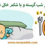 هرگز در شب گرسنه و با شکم خالی نخوابید