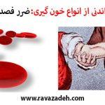 حکایت هایی خواندنی از انواع خون گیری:ضرر فصد نکردن به موقع