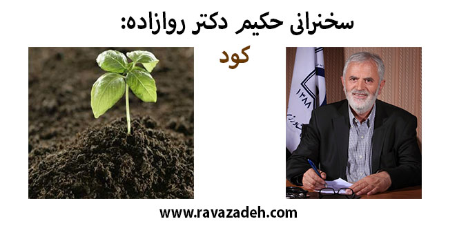 Photo of سخنرانی حکیم دکتر روازاده: کود