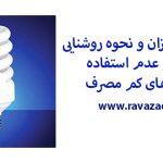 توصیه برای میزان و نحوه روشنایی در شب و عدم استفاده از لامپ های کم مصرف