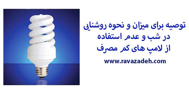 Photo of توصیه برای میزان و نحوه روشنایی در شب و عدم استفاده از لامپ های کم مصرف