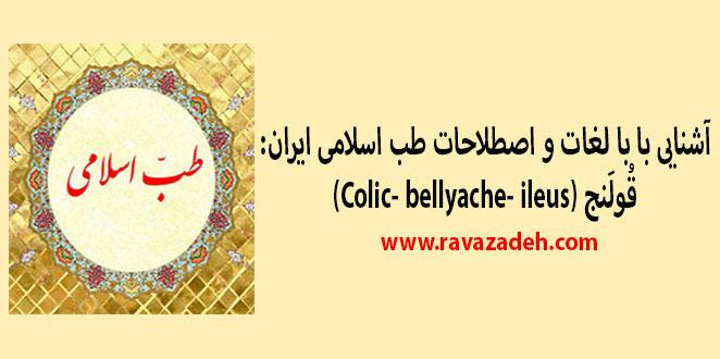Photo of آشنایی با با لغات و اصطلاحات طب اسلامی ایران: قُولَنج (Colic- bellyache- ileus)