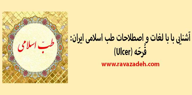 Photo of آشنایی با با لغات و اصطلاحات طب اسلامی ایران: قُرحَه (Ulcer)