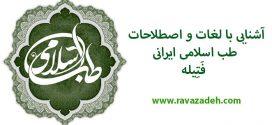 آشنایی با لغات و اصطلاحات طب اسلامی ایرانی : فَتِیله