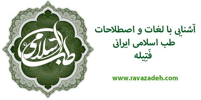 Photo of آشنایی با لغات و اصطلاحات طب اسلامی ایرانی : فَتِیله