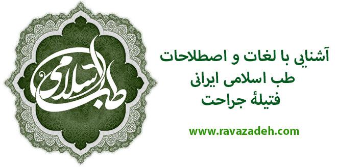 Photo of آشنایی با لغات و اصطلاحات طب اسلامی ایرانی: فتیلۀ جراحت