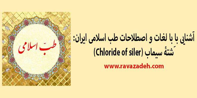 آشنایی با با لغات و اصطلاحات طب اسلامی ایران:َشتۀ سیماب (Chloride of siler)