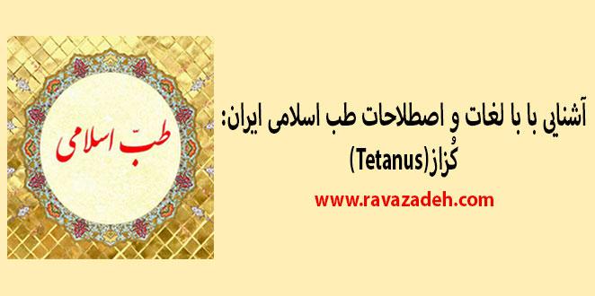 Photo of آشنایی با با لغات و اصطلاحات طب اسلامی ایران :کُزاز(Tetanus)