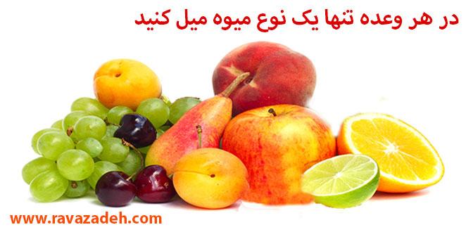 Photo of در هر وعده تنها یک نوع میوه میل کنید
