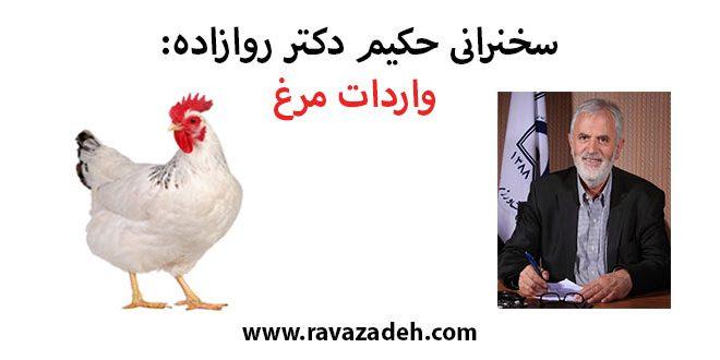 سخنرانی حکیم دکتر روازاده: واردات مرغ