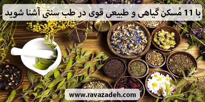 Photo of با ۱۱ مُسکن گیاهی و طبیعی قوی در طب اسلامی ایرانی آشنا شوید