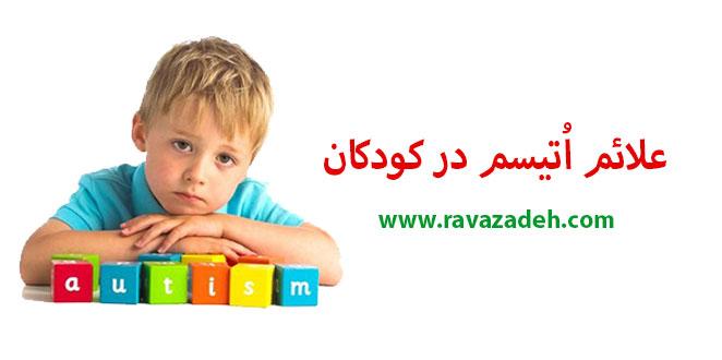 Photo of علائم اوتیسم در کودکان