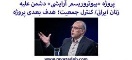 پروژه «بیوتروریسم آرایشی» دشمن علیه زنان ایرانی