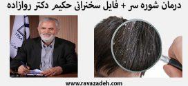سخنرانی حکیم دکتر روازاده: درمان شوره سر