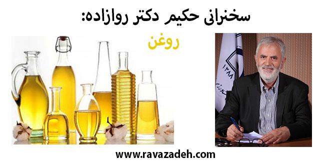 Photo of سخنرانی حکیم دکتر روازاده: روغن
