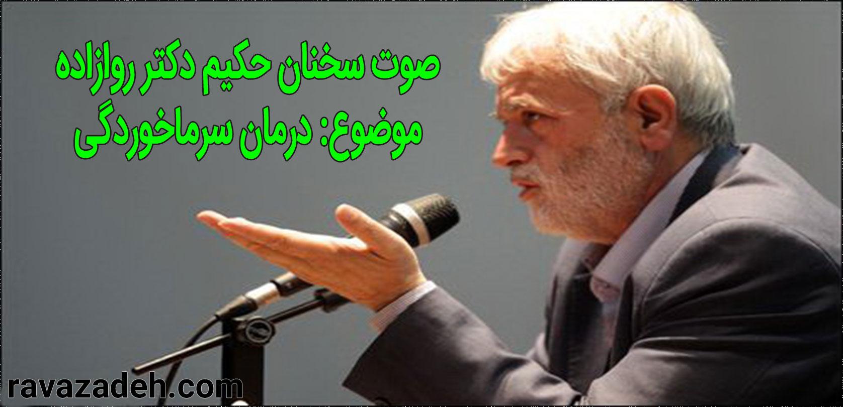 Photo of فایل سخنرانی حکیم دکتر روازاده: درمان سرماخوردگی