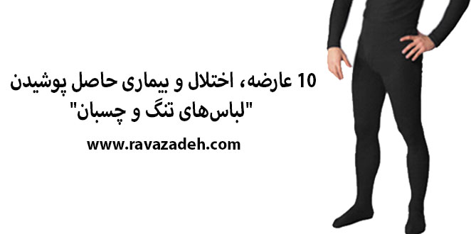 """۱۰ عارضه، اختلال و بیماری حاصل پوشیدن """"لباسهای تنگ و چسبان"""""""