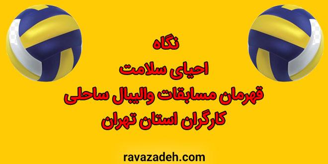 نگاه احیای سلامت قهرمان مسابقات والیبال ساحلی کارگران استان تهران