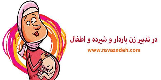 در تدبیر زن باردار و شیرده و اطفال