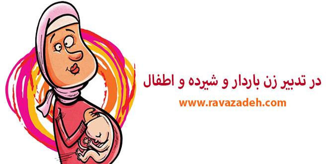 Photo of در تدبیر زن باردار و شیرده و اطفال