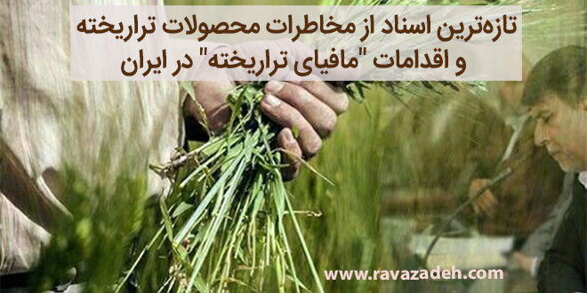 "Photo of تازهترین اسناد از مخاطرات محصولات تراریخته و اقدامات ""مافیای تراریخته"" در ایران"