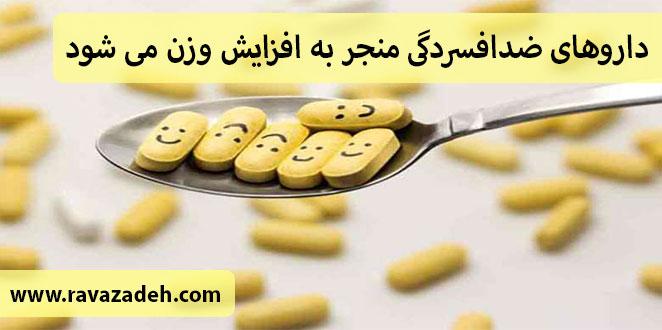 Photo of داروهای ضدافسردگی منجر به افزایش وزن می شود