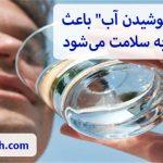 """مواقعی که """"نوشیدن آب"""" باعث آسیب جدی به سلامت میشود در برخی مواقع """"نوشیدن آب"""" میتواند آسیبهای جدی به سلامت انسان برساند؛ در این مطلب به برخی از این موارد اشاره شده است."""