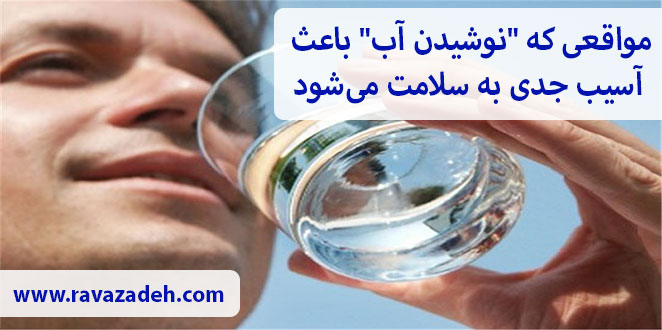 "Photo of مواقعی که ""نوشیدن آب"" باعث آسیب جدی به سلامت میشود"