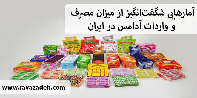 آمارهایی شگفتانگیز از میزان مصرف و واردات آدامس در ایران