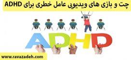 چت و بازی های ویدیویی عامل خطری برای ADHD