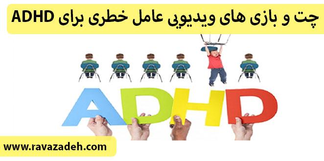 Photo of چت و بازی های ویدیویی عامل خطری برای ADHD