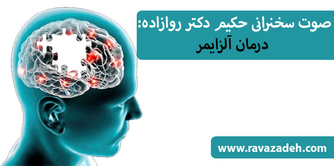 Photo of صوت سخنرانی حکیم دکتر روازاده: درمان آلزایمر