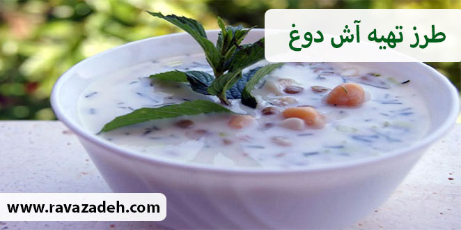 Photo of طرز تهیه آش دوغ
