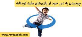 چرخیدن به دور خود از بازیهای مفید کودکانه