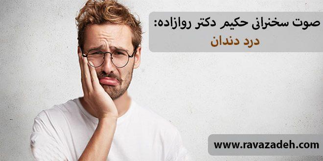 صوت سخنرانی حکیم دکتر روازاده: درد دندان