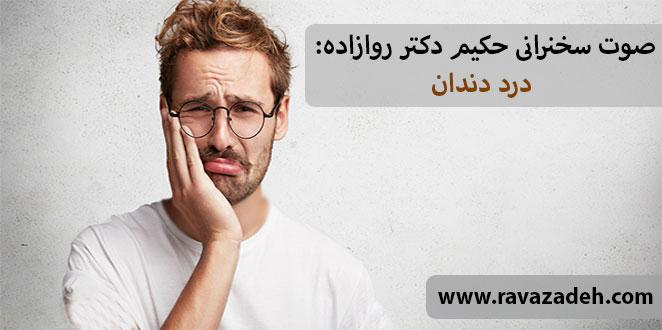 Photo of صوت سخنرانی حکیم دکتر روازاده: درد دندان