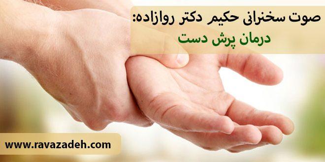 صوت سخنرانی حکیم دکتر روازاده: درمان پرش دست