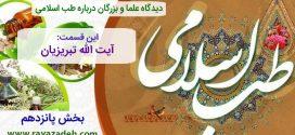 دیدگاه علما و بزرگان درباره طب اسلامی – بخش پانزدهم: این قسمت دیدگاه آیت الله تبریزیان